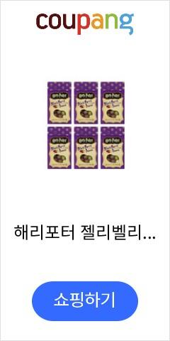 해리포터 젤리벨리 온갖 맛이 나는 젤리빈 34g x 6팩, 단품