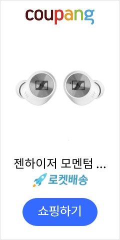 젠하이저 모멘텀 트루와이어리스2 블루투스 이어폰 M3 IETW2, M3IETW2, 화이트