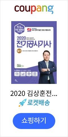 2020 김상훈전기공사기사 필기, 윤조