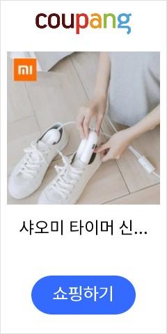 샤오미 타이머 신발건조기, DSHJ-S-1904