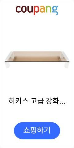 히키스 고급 강화유리 자세교정 와이드 모니터 받침대 HMC100, WHITE, 1개