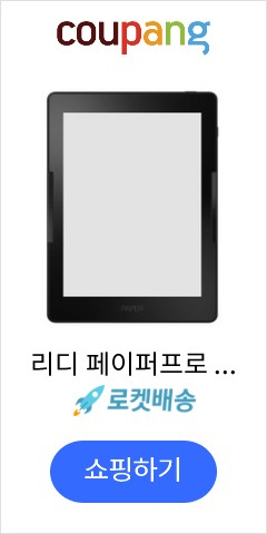 리디 페이퍼프로 전자책 단말기, RBPP1, 검정색