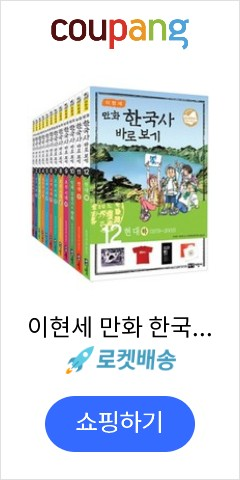 이현세 만화 한국사 바로보기 12권 세트, 녹색지팡이