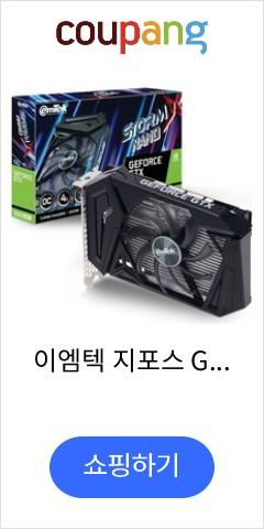이엠텍 지포스 GTX 1650 SUPER STORM X NANO OC D6 4GB 그래픽카드, 선택하세요