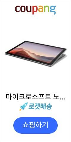 마이크로소프트 노트북 서피스 프로7 플래티넘 VDH-00008 (i3-1005G1 31.2cm WIN10 Home), 포함, SSD 128GB, 4GB