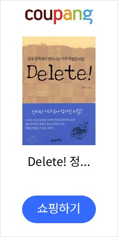 Delete! 정보...