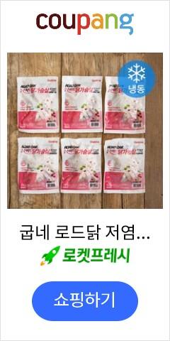 굽네 로드닭 저염수비드 닭가슴살 핑크솔트&크랜베리 (냉동), 100g, 6팩
