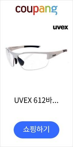 UVEX 612바리...