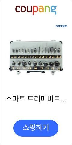 스마토 트리머비트세트 SM-TB624-24pcs