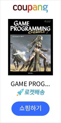 GAME PROGRAMMING GEMS 7, 와우북스