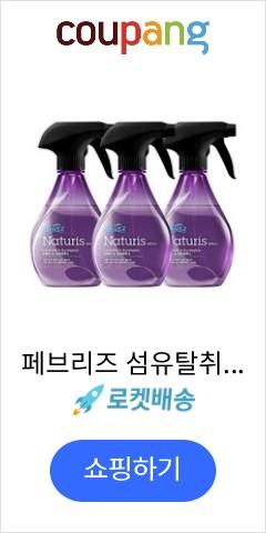 페브리즈 섬유탈취제 내추리스 라벤더 앤 유칼립투스 본품, 360ml, 3개