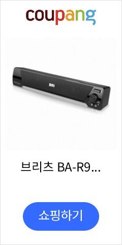 브리츠 BA-R9 SoundBar 스피커