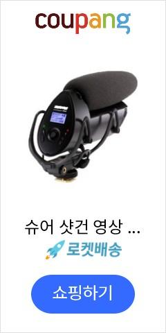 슈어 샷건 영상 촬영 방송 마이크, VP83F