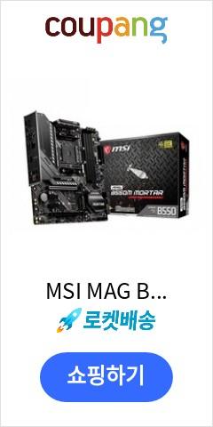 MSI MAG B550M 박격포 메인보드 10-7C94