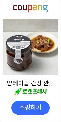 얌테이블 간장 깐새우장, 1kg, 1통