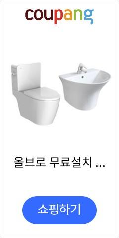 올브로 무료설치 치마형양변기 세면대 세트 서울 인천 경기(일부지역) 폐기물무료 세면기 교체 시공, 1개
