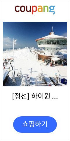[정선] 하이원 리프트권