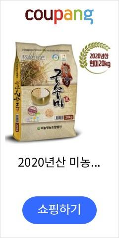 2020년산 미농 황강구수미 현미20kg 현미 햅현미
