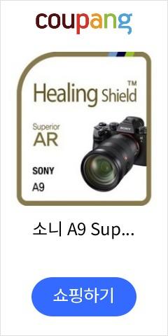 소니 A9 Supe...