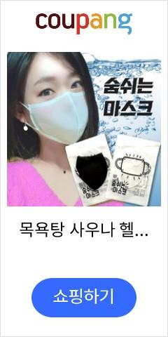 목욕탕 사우나 헬스장 찜질방 워터파크 수영장 방수 쿨링 물놀이용 숨쉬는 숨쉬기 편한 마스크, 블랙 L (성인)