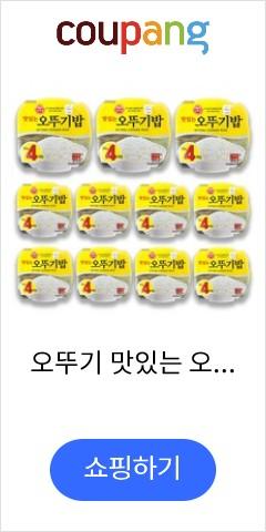 오뚜기 맛있는 오뚜기밥, 210g, 44개