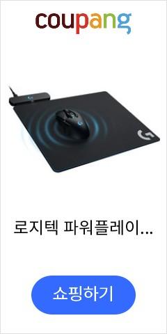 로지텍 파워플레이 무선충전 마우스패드, 1개, 블랙