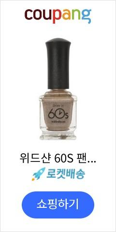 위드샨 60S 팬텀네일 매니큐어, 02 피넛브라운, 1개