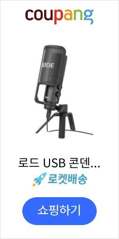 로드 USB 콘덴서 마이크, NT-USB