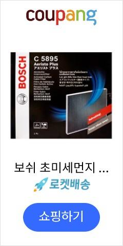 보쉬 초미세먼지 전용 활성탄 에어컨/히터 캐빈 필터 C5895, 1개