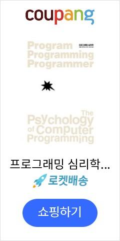 프로그래밍 심리학,...