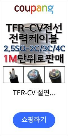 TFR-CV 절연 전력 케이블 CV 전선 2.5SQ 2C 3C 4C