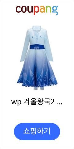 wp 겨울왕국2 w...