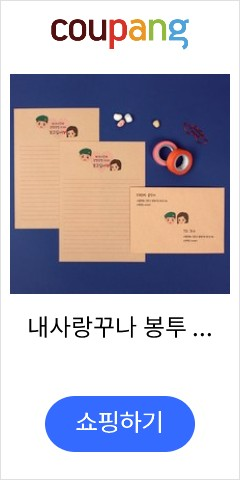 내사랑꾸나 봉투 +...