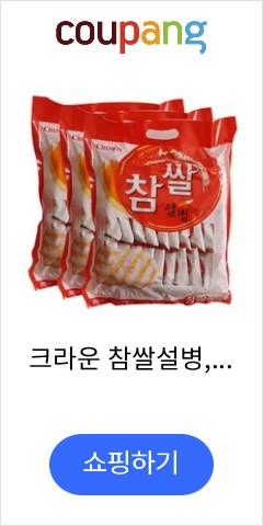 크라운 참쌀설병, 270g, 3개