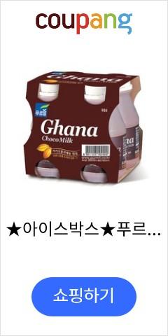 ★아이스박스★푸르밀...