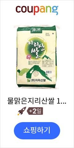 물맑은지리산쌀 18...