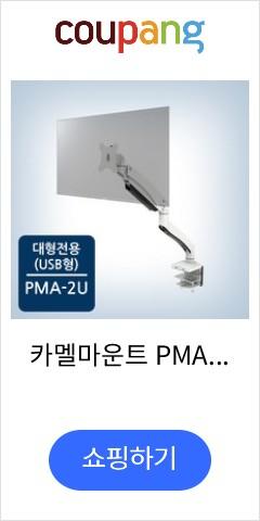 카멜마운트 PMA-2U 대형 싱글형 모니터거치대 USB타입, 색상