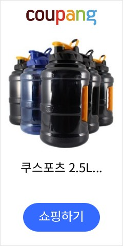 쿠스포츠 2.5L 대용량 헬스물통- 옐로우 블루 블랙