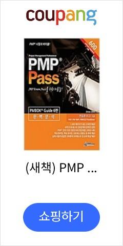 (새책) PMP Pass