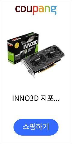 INNO3D 지포스 GTX 1650 SUPER D6 4GB X2 그래픽카드, 기본모델