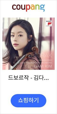 드보르작 - 김다미...