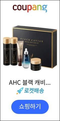 AHC 블랙 캐비어...