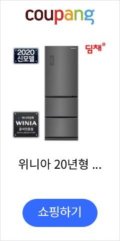 위니아 20년형 딤채 스탠드형 김치냉장고 EDT33DFRZDT 330리터