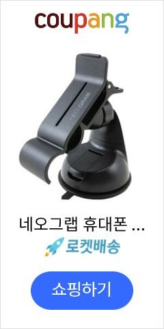 네오그랩 휴대폰 차...