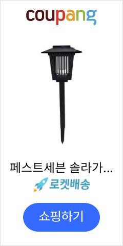페스트세븐 솔라가드 해충퇴치기, 1개