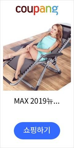 MAX 2019뉴 ...