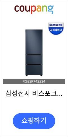 삼성전자 비스포크 김치냉장고 인증점s RQ33R742234 새틴네이비 3도어 키친핏 스탠드형