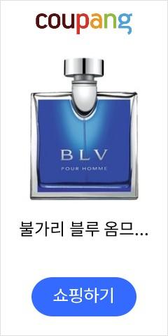 불가리 블루 옴므 ...
