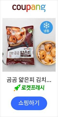 곰곰 얇은피 김치 만두(냉동), 1kg, 1개