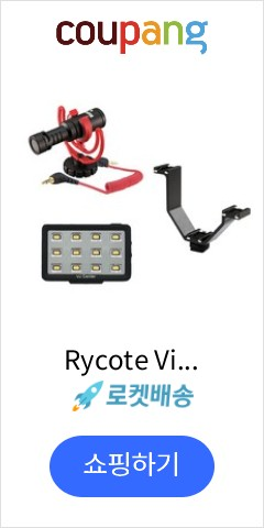 Rycote Videomicro 1인방송패키지세트 VJ-PL12